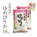 米 白米 または 玄米 10kg 送料無料 ゆめぴりか 5kg×2袋 北海道産 令和2年産 1等米 ゆめぴりか お米 10キロ 安い あす楽 送料無料 沖縄配送不可