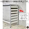 【送料無料】サイドパネル2枚組 室外機カバー用 ■【日本製 収納 エアコン室外機カバー 屋外機カバー スチール】