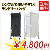 【送料無料】ランドリーバッグ(スリム) ■【日本製 ランドリーワゴン ランドリーバスケット ランドリーボックス 白/ホワイト 黒/ブラック】
