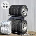 【送料無料】2WAYタイヤラック・カバー付き(伸縮式) ■【...