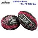 ギルバート/ボール/ラグビーボール 20春夏NEW サポーターボール・ブレイブブロッサム GB-9343 3号球