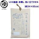 日繊商工/タオル レトロ温泉 本晒し 洗い立てタオル YU-702