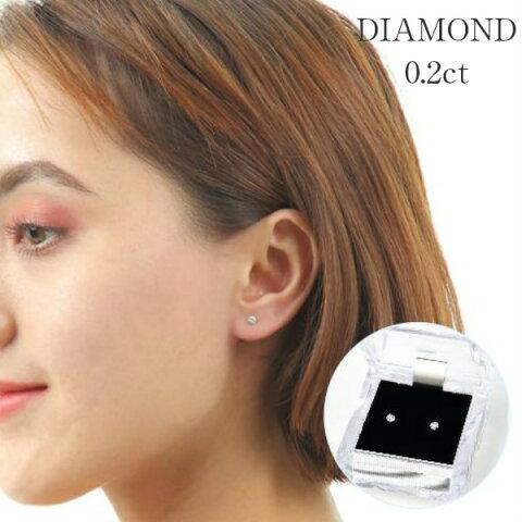 【THE SALE50%OFF】K18WG ダイヤモンド ピアス 0.20ct 18金 ホワイトゴールド 一粒 4本爪 シンプル 日常使い【送料無料】【代引手数料無料】【品質保証書】プレゼント 最適 誕生日 ご褒美にも