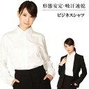 形態安定 レディースシャツ ビジネスシャツ レギュラーカラー...