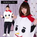 セール モコモコ 男女兼用 スノーマン クリスマス コスプレ...