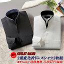 送料無料 訳あり 特価 2枚SET メンズ 二重衿 ドレスシャツ 2枚組 襟高 長袖 ワイシャツ スタンドカラー 白 黒 ホワイト ブラック ストライプ クールビズ カッターシャツ Yシャツ シャツ S M L LL 2L 3L NP後払い コンビニ後払い アウトレット セール 激安 即納 50238-b