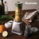 ビタントニオ マイボトルブレンダー(ミル付き)シルバー×ホワイト( VBL-300 ) 【 vitantonio ミキサー ジューサー スムージー Vitantonio 】