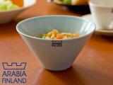 【スーパーSALE】** アラビア ココ ボウル 500mL ( 12031 ) < アクア > 【 arabia koko 陶器 食器 洋食器 ブランド食器 フィンランド 北欧 アドキッチン 】