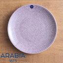 アラビア 24h アベック プレートフラット 20cm ( 100198 ) < パープル > 【 arabia Avec ディナープレート 皿 陶器 ラウンド...