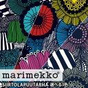 《1.5mまでメール便送料無料》MARIMEKKO マリメッコ SIIRTOLAPUUTARHA シールトラプータルハ 生地 (30cm以上〜10cm単位で切り...
