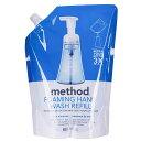 メソッド ハンドソープ フォーミングタイプ リフィル シーミネラル828ml 【 Method 洗面用品 石鹸 泡 アロエベラ 詰め替え 】