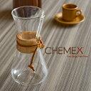 CHEMEX/ケメックス マシンメイド コーヒーメーカー(CM-1C)<3カップ用>