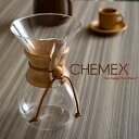 CHEMEX / ケメックス マシンメイド コーヒーメーカー...