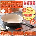 コージークック セラミック フライパン26cm( IH対応 )【セラミックパン オリジナル セラミックフライパン カラーフライパン CozyCook CERAMIC PAN オール熱源対応】