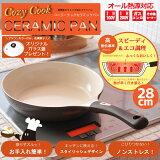 コージークック セラミック フライパン28cm( IH対応 )【セラミックパン オリジナル セラミックフライパン カラーフライパン CozyCook CERAMIC PAN オール熱源対応】