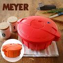 マイヤー 電子レンジ圧力鍋 (MPC-2.3) 選べる2色 < イタリアンレッド パンプキンオレンジ > 【 MEYER