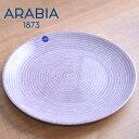 アラビア 24h アベック プレートフラット26cm ( 100197 ) < パープル > 【 Arabia Avec ディナープレート 皿 陶器 ラウンド ...