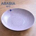 アラビア 24h アベック パスタプレート 24cm ( 100199 ) < パープル > 【 arabia Avec ボウル 陶器 】