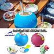 【送料無料】 イエラボ アイスクリームボール 選べる2色 < ブルー/ピンク > 【 yayLabs icecream ソフトシェル 】