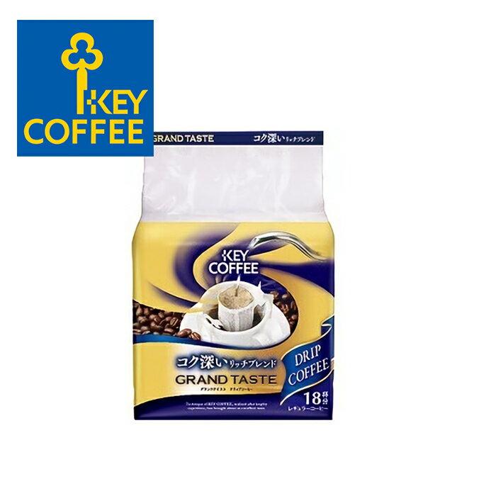 キーコーヒー ドリップパック グランドテイスト コク深いリッチブレンド ( 18杯分 ) 【 KEY COFFEE 】