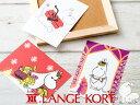 《メール便可能》 【ウィンターバージョン】Lange Kort/ラングアート ムーミン ポストカード C 《GIFTCARD》