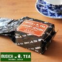 【当店おすすめ食材】MUSICA TEA/ムジカティー ラグジュアリー セイロン 【ムジカ紅茶/堂島/LUXURY CEYLON】 《food》<250g>