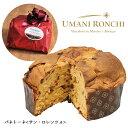 【冬季限定イタリアの伝統的なケーキ やさしい味わいです】UMANI RONCHIウマニロンキ パネットーネ サン・ロレンツォ<750g> 【 パネトーネ Pan...