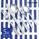 【おためし5本セット】 コージークック オリジナル ステンレ...