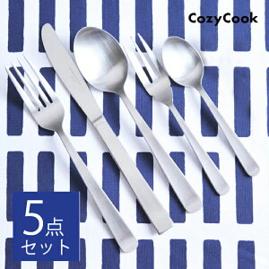 コージークック オリジナルステンレスカトラリー カトラリー フォーク スプーン デザート ディナー コーヒー