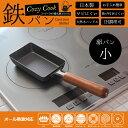 コージークック 窒化鉄フライパン 玉子焼き(小) 【 玉子パン 卵パン 卵焼き器 鉄 オリジナル 窒化鉄 フライパン CozyCook IH200V対応】