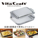 ビタクラフト グリル イン グリル シルバー 3901 IH対応 Vita Craft グリルパン ステンレス アルミ 新5層鋼