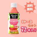 【3ケースセット】ミニッツメイドピンク・グレープフルーツ・ブレンド350mlPET