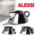 アレッシィ ALESSI ステンレス クリーマー 選べる2色 ( 9096 ) アレッシー ホワイトアイボリー・ブルー ミルクピッチャー カフェ 食器 ブランド食器 イタリア 北欧