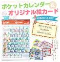 ビニールポケットカレンダー&絵カードセット