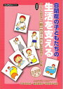 自閉症の子どもたちの生活を支える すぐに役立つ絵カード作成用データ集  CD-ROM付き