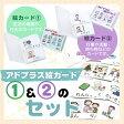 アドプラス 絵カードセット 自閉症 発達障害 視覚支援