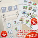 スケジュールポケット3点セット&絵カード(1)(2)セット 自閉症 発達障害 視覚支援