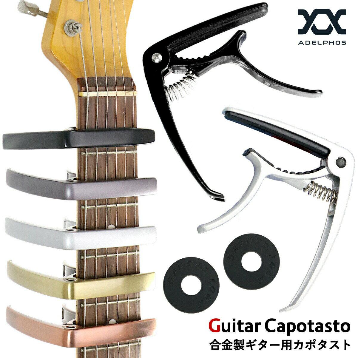 カポカポタストcapoエレキギターアコースティックギタークラシックギターアコギフォークギターギターセ