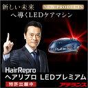 頭皮ケア用LED照射機 アデランス へアリプロ LEDプレミ...
