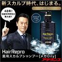 【スカルプシャンプー】アデランス ヘアリプロ 薬用 スカルプ...
