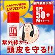 【UVカットスプレー】アデランス UVプロテクト 日焼け止めスプレー