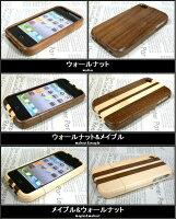 iphone4木製ケースオリジナル刻印可能