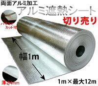業務用アルミ遮熱シート断熱、保冷、保温、節電、建材、車内等エコ対策に幅1m、1m切売