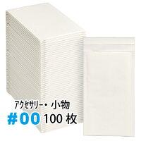 クッション封筒100枚セット@23円#00(MO・MD・FDサイズ)クッション付き封筒緩衝材付きエアキャップ付きウィンバッグポップエコ