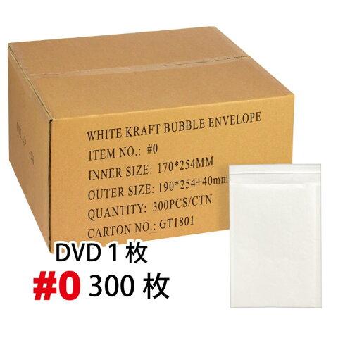 【送料無料(一部地域を除く)】クッション封筒1箱300枚入り #0 (DVDトールケースアマレー1枚サイズ)【あす楽対応】