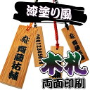 ポプラ素材の札に名前を印刷します。梵字対応。漆塗り風の木札です。