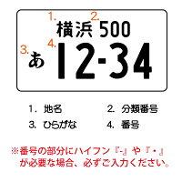 【メール便(送料210円)可】NEW!ナンバープレートストラップ〔カラープリント〕【楽ギフ_名入れ】