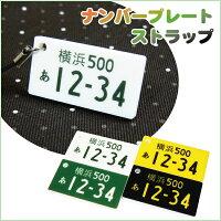 【メール便(送料210円)可能】アルミナンバープレートストラップ