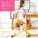 クッション付き プロポーションチェア 替えカバー セット販売デスクチェア 姿勢矯正 パソコンチェア オフィスチェア学習椅子 勉強椅子 背筋補正チェア