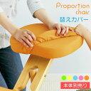 プロポーションチェア用替えカバー デスクチェア 姿勢矯正 パソコンチェア オフィスチェア 学習椅子 勉強椅子 キャスター付き 高さ調整可能 背筋補正チェア